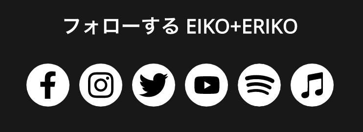 Eiko+Eriko SNSリンク集